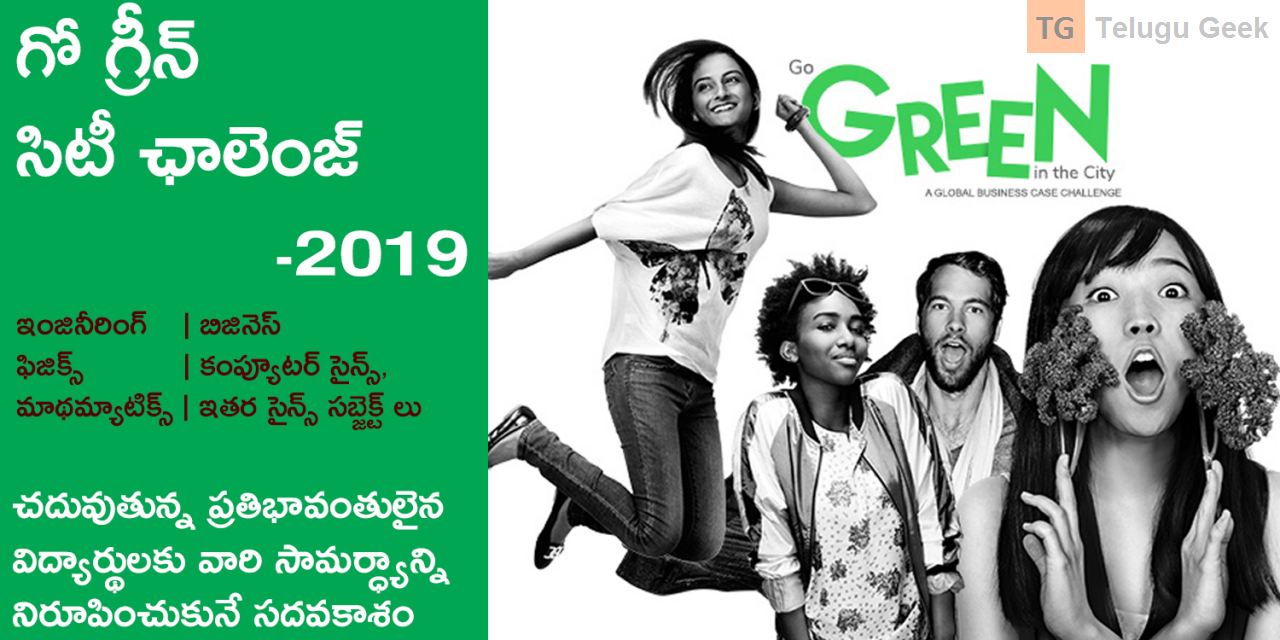 ష్నీడర్ ఎలక్ట్రిక్ – గో గ్రీన్ సిటీ ఛాలెంజ్ -2019