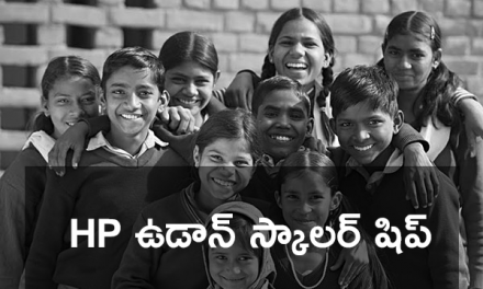 హెచ్ పి ఉడాన్ స్కాలర్షిప్ (HP Uddan Scholarship 2018-2019)
