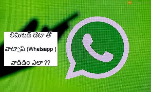 లిమిటెడ్ డేటా తో వాట్సాప్ (Whatsapp )వాడడం ఎలా ??