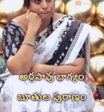 అర్ధపావు భాగ్యం బూతుల పురాణం షాక్ లో హౌస్ మేట్స్