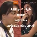 సిరిని డ్రామా క్వీన్ అంటూ ఉగ్రరూపం చూపించిన యాని మాస్టర్